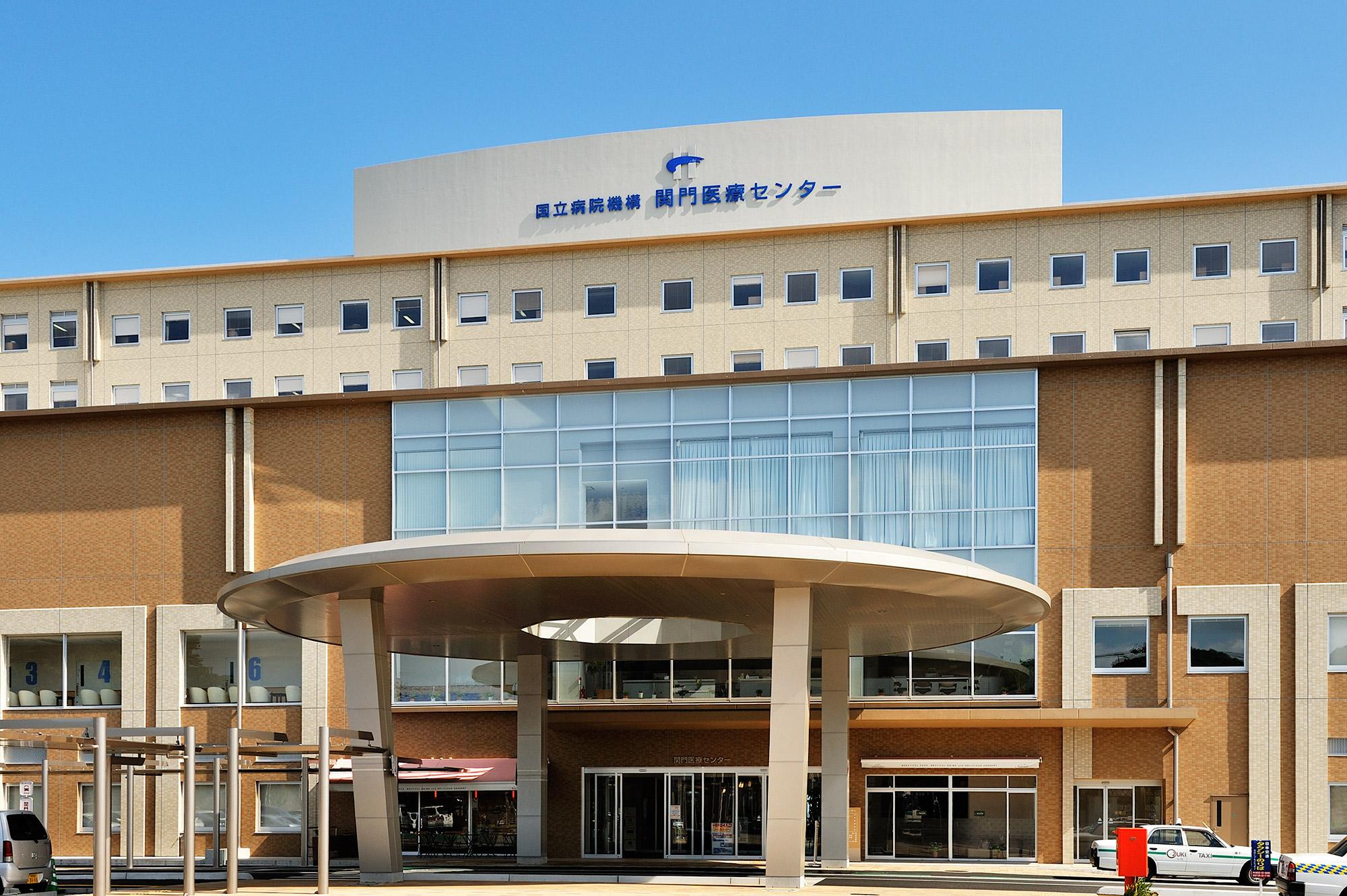 医療 センター 関門